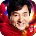 成龙传奇游戏最新版下载