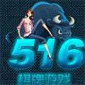 516棋牌游戏安卓版