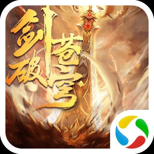 剑破苍穹 V3.1.0 满V版