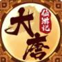 大唐仙游记超V版