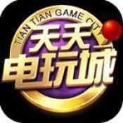 天天电玩城 V 2.6 官方版