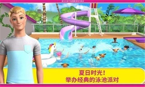 芭比梦幻屋暑假版