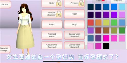 樱花校园模拟器中文版最新版有孕妇破解版