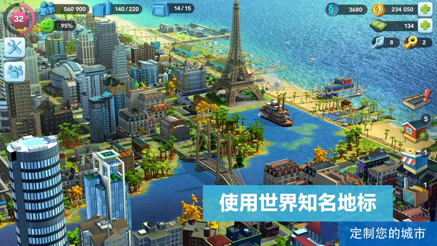 模拟城市我是市长0.54无限绿钞版