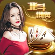 北斗棋牌游戏 6.8 安卓版apk下载地址