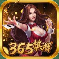 365棋牌游戏 1.0 安卓版apk下载地址