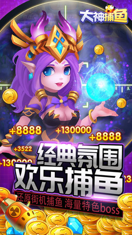 大神捕鱼app