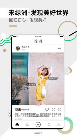 小绿书app