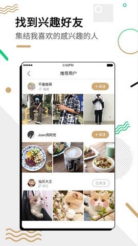 绿洲安卓app