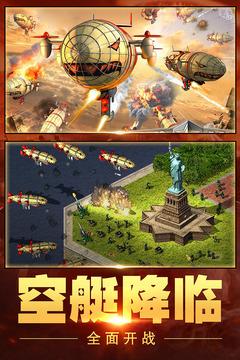 红警大作战游戏截图2