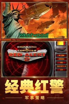 红警大作战游戏截图3