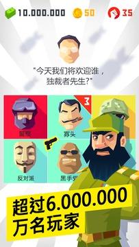 独裁者:现身破解版游戏截图5