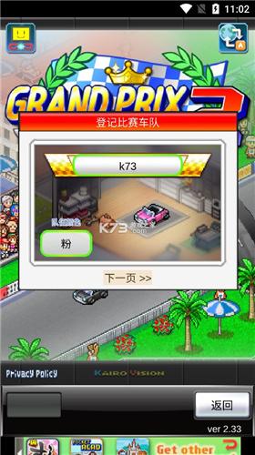 开罗赛车物语2最新破解版