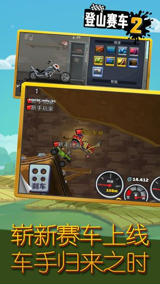 光环助手登山赛车2