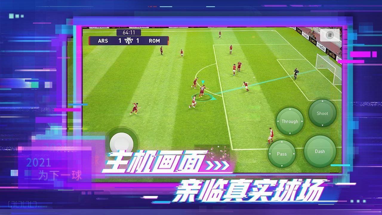 实况足球5.4.0版本最新版