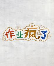 《作业疯了》V3.2 简体中文版