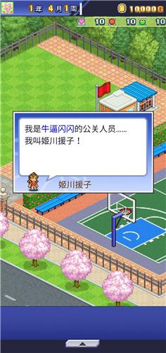 篮球俱乐部物语汉化破解版无限点数无限金币