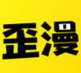 韩国歪歪漫画app破解版下载