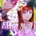 甜蜜再恋漫画免费网站