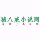 猪八戒小说免费玄幻小说网