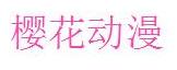 樱花动漫app8.99.3全网最新版