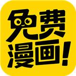 免费漫画大全最新版韩漫