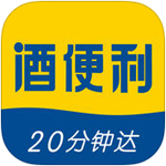 酒便利app安卓手机版9.88.75