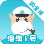 海淘一号app官方最新体验版