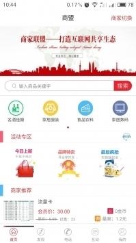 新商盟app下载4.5.1