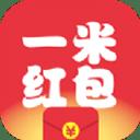 新春一米红包app