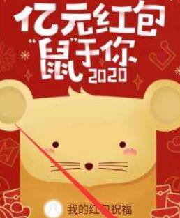 西瓜微秒2020新春鼠年特辑v1.0.0