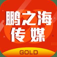 鹏之海传媒安卓应用市场版v1.0.11