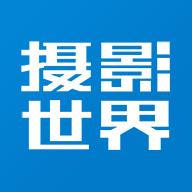 摄影世界app