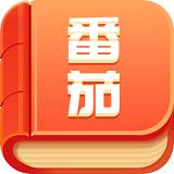 番茄小说网手机版APP免费下载