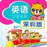 深圳小学英语APP官方版下载