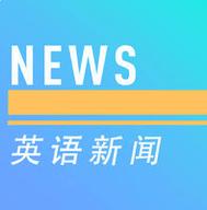 英语新闻阅读 2.0.1