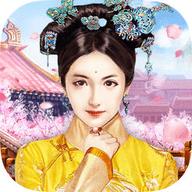 后宫妃子传iOS版 2.0