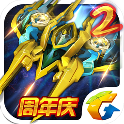 雷霆战机破解版 2.00.216 iOS版