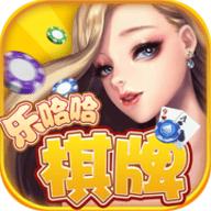 乐哈哈棋牌游戏 2.7 最新版