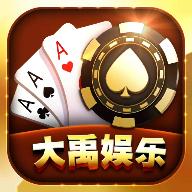 大禹娱乐棋牌 3.1 安卓版