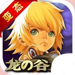 龙之谷破晓奇兵BT版 3.0.0 安卓版
