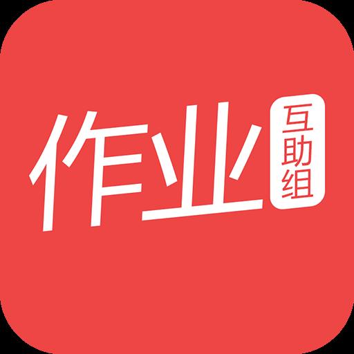 作业互助组手机版 6.7.0 最新版