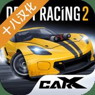 CarX漂移赛车2汉化版 2.4.1 安卓版