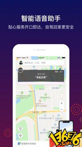 腾讯地图导航手机版