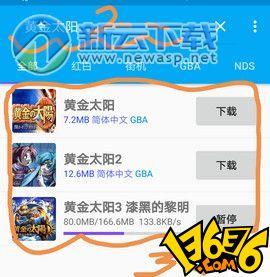 黄金太阳2中文豪华版