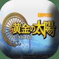 黄金太阳2中文豪华版 3.2