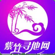 紫竹寻他网手机版 2.1.0 安卓版