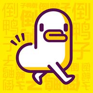 倒鸭子 2.3.0 安卓版