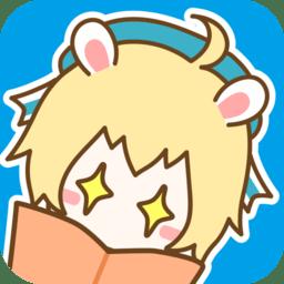 漫画台最新破解版 10.9.9