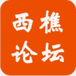 西樵论坛 3.3.0 最新版